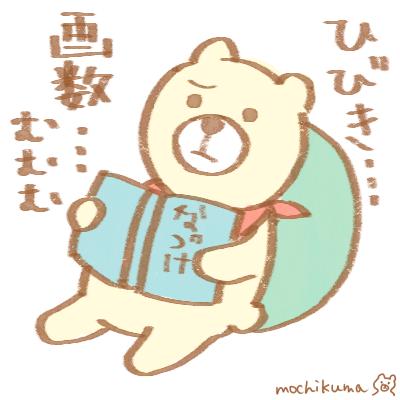 f:id:mochikuma:20151209221955p:plain