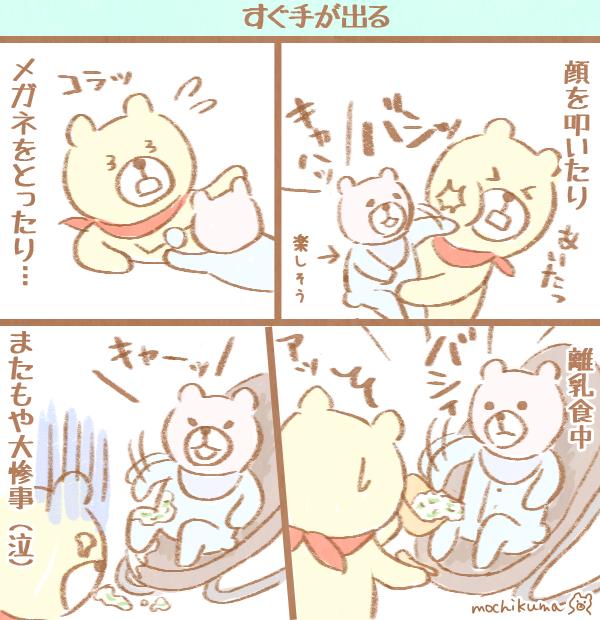 f:id:mochikuma:20161227221828p:plain