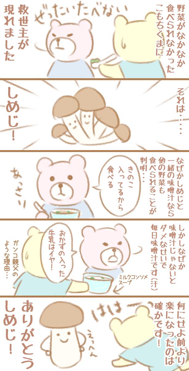f:id:mochikuma:20191015235544p:plain