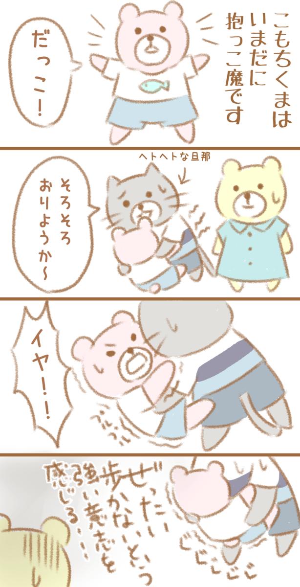 f:id:mochikuma:20191029004129p:plain