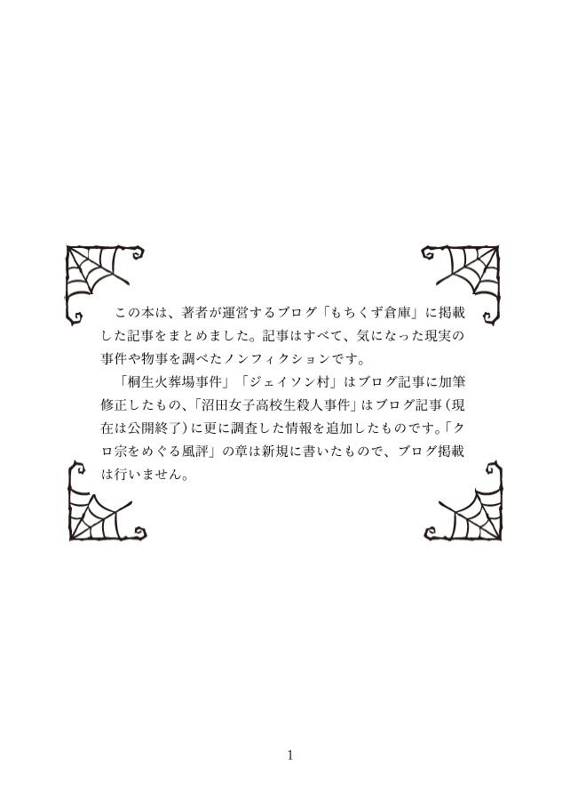 f:id:mochikuzu:20190421213220j:plain