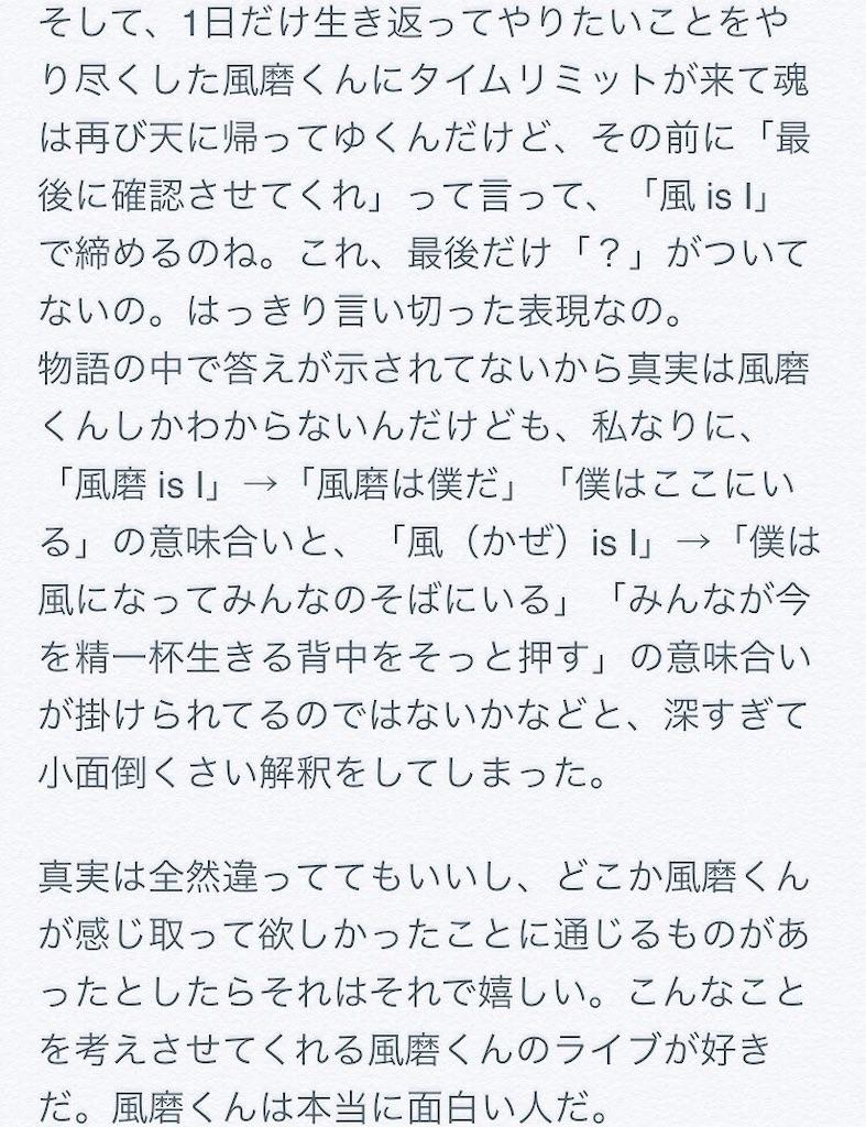 f:id:mochimarotan:20170809184931j:image