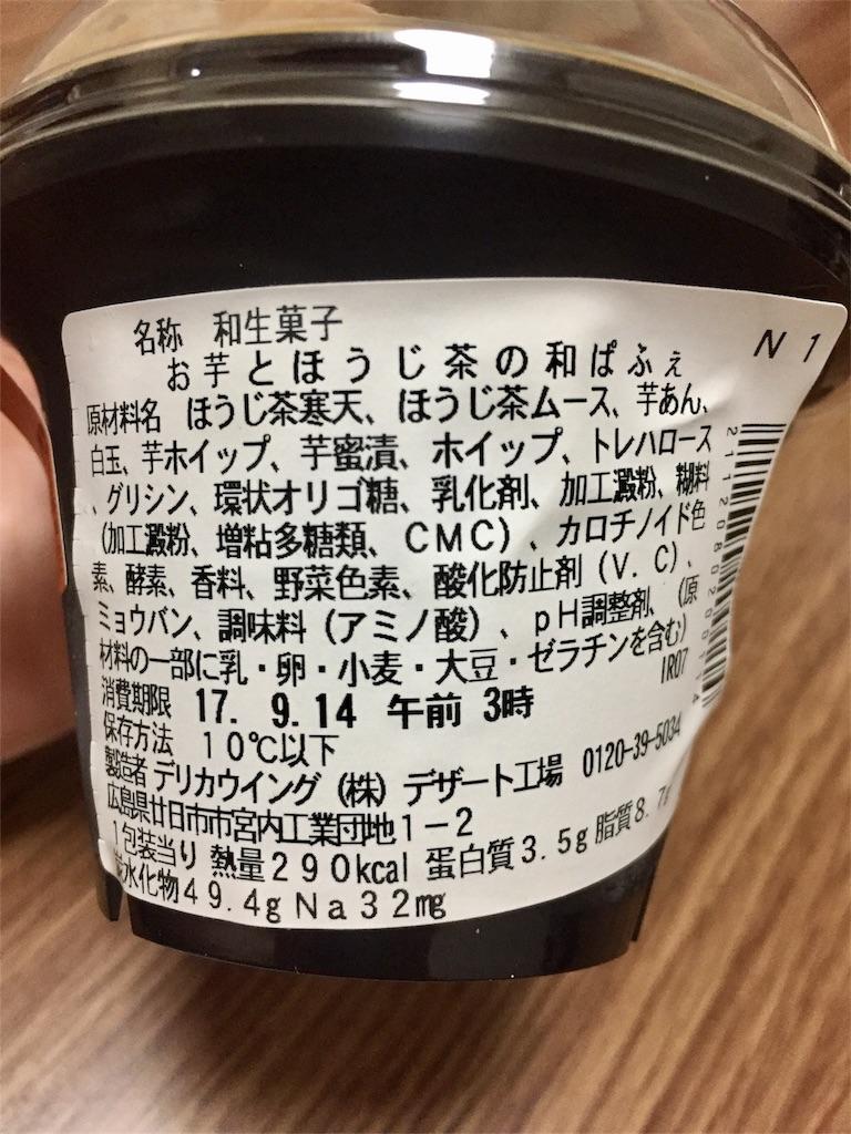 f:id:mochimochi8:20170914143710j:image