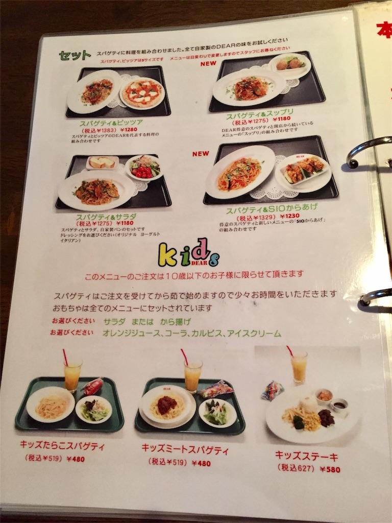 f:id:mochimochi8:20171002132641j:image