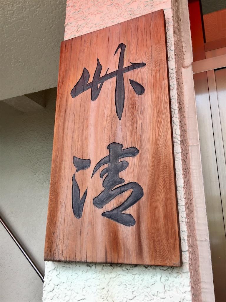 f:id:mochimochi8:20171108095817j:image