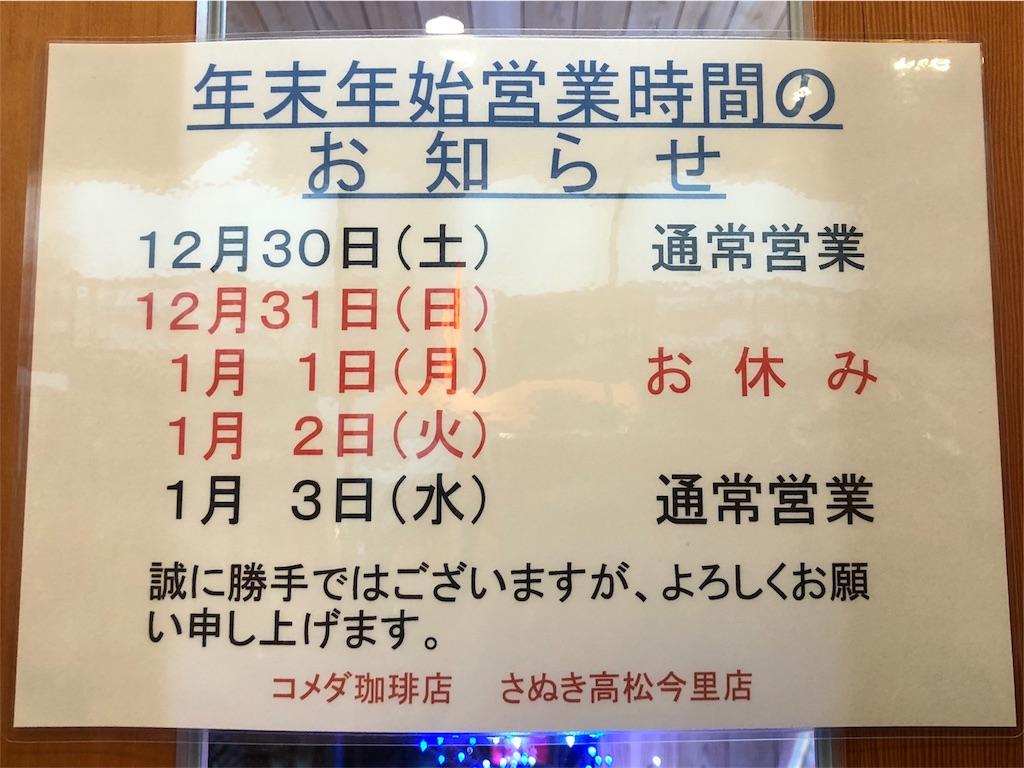 f:id:mochimochi8:20171215165223j:image