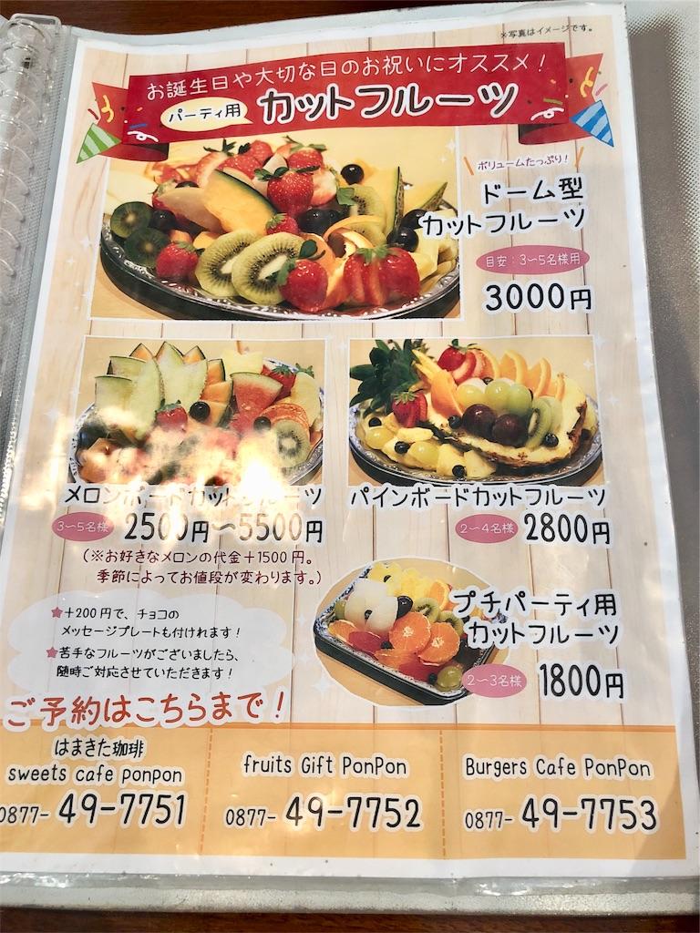 f:id:mochimochi8:20180610171035j:image