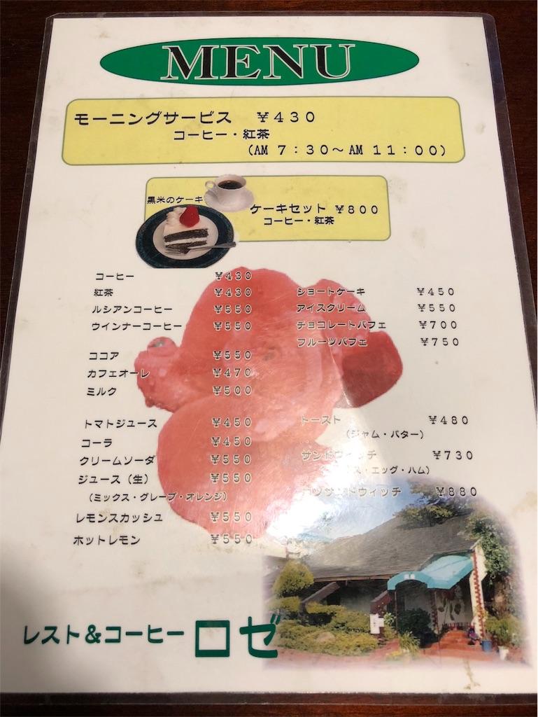 f:id:mochimochi8:20181119081217j:image
