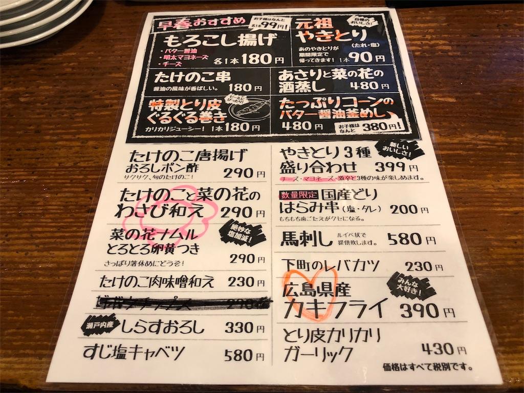 f:id:mochimochi8:20190303165727j:image