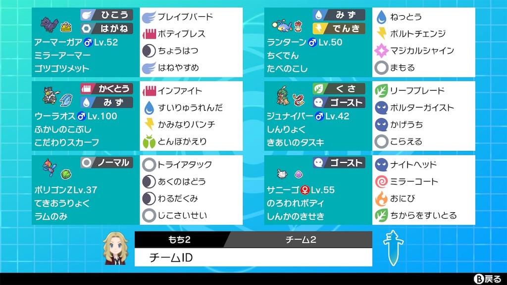 f:id:mochimochi_poke:20201101074726j:image