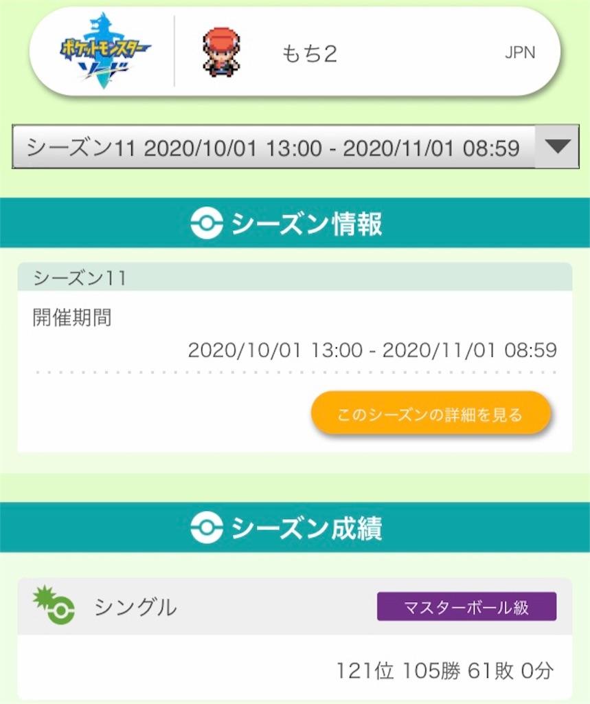 f:id:mochimochi_poke:20201101115150j:image