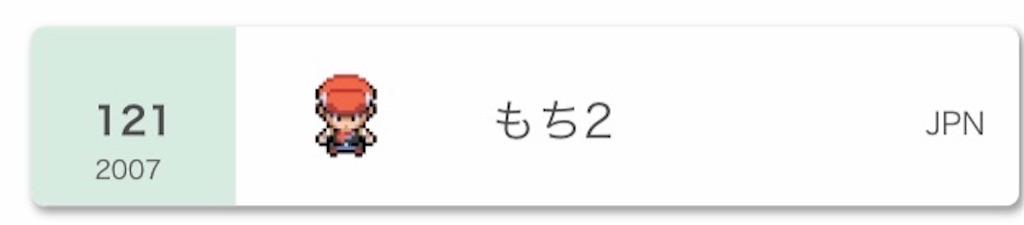 f:id:mochimochi_poke:20201101141508j:image