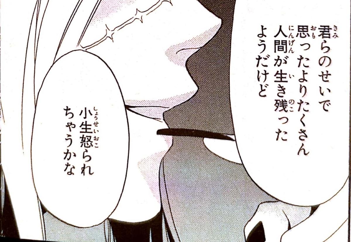 ネタバレ 黒 156 執事