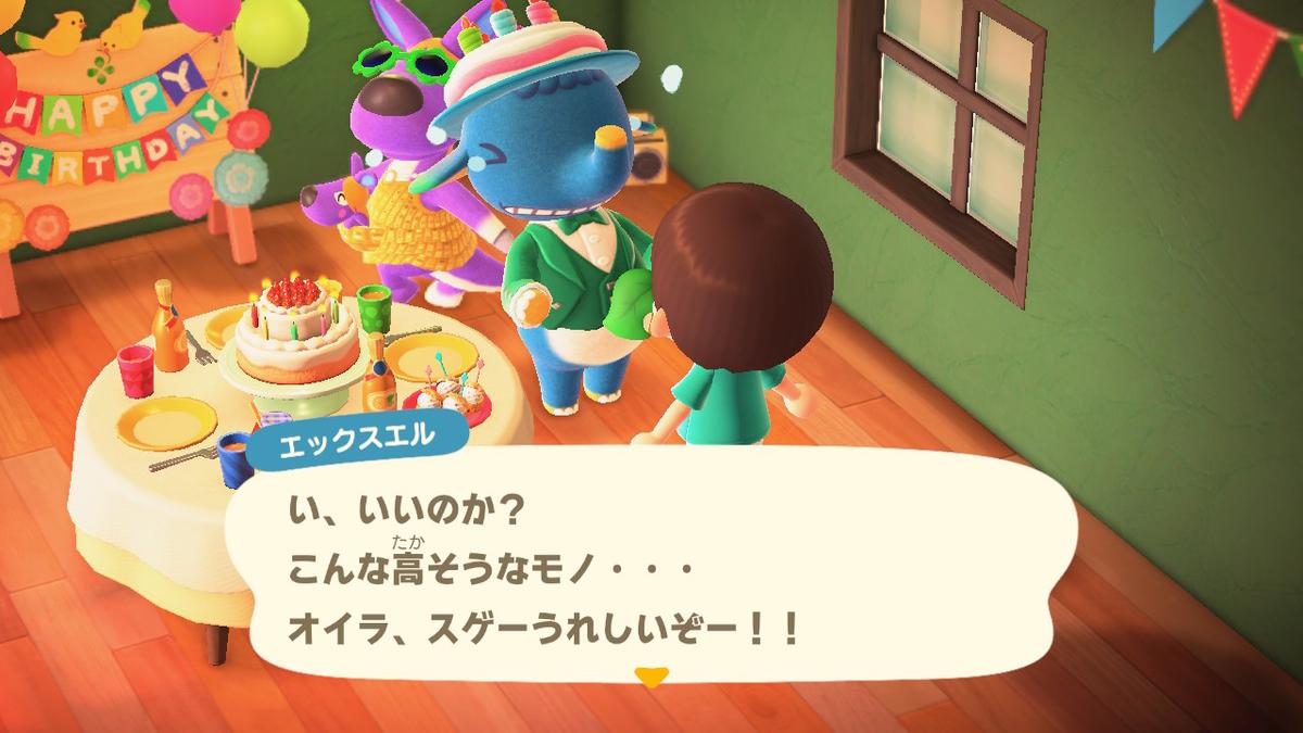 f:id:mochimochisakusaku:20200325235403j:plain