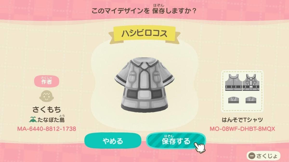 f:id:mochimochisakusaku:20200407202115j:plain