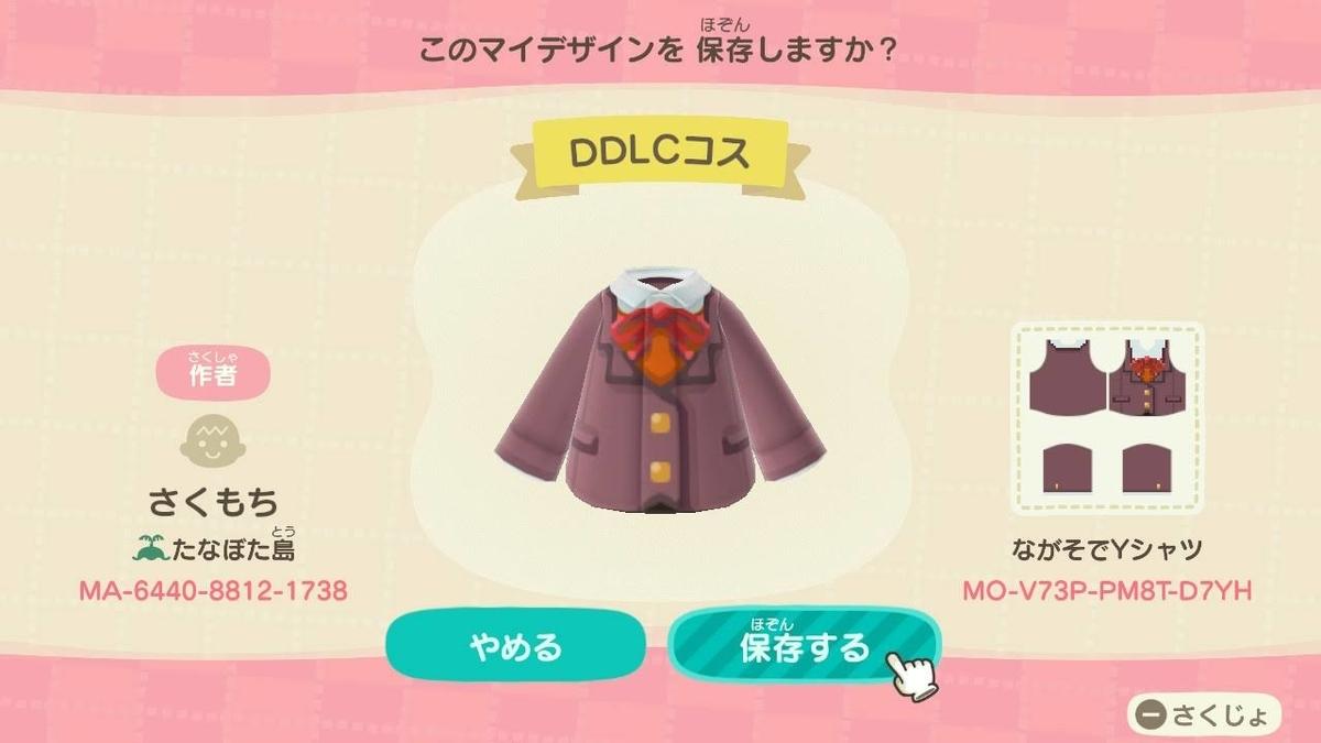 f:id:mochimochisakusaku:20200407203244j:plain