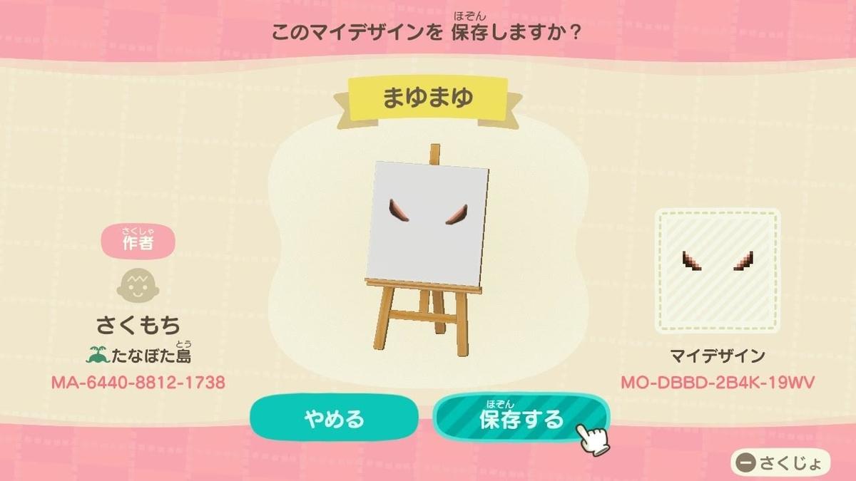 f:id:mochimochisakusaku:20200409185708j:plain