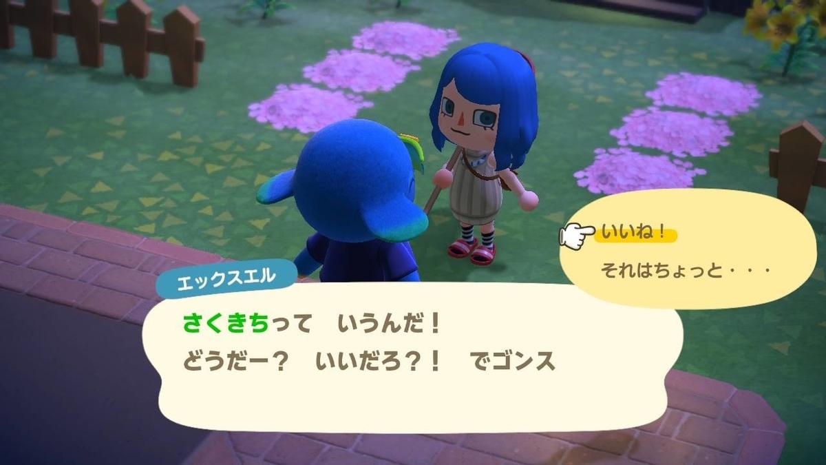 f:id:mochimochisakusaku:20200412002410j:plain