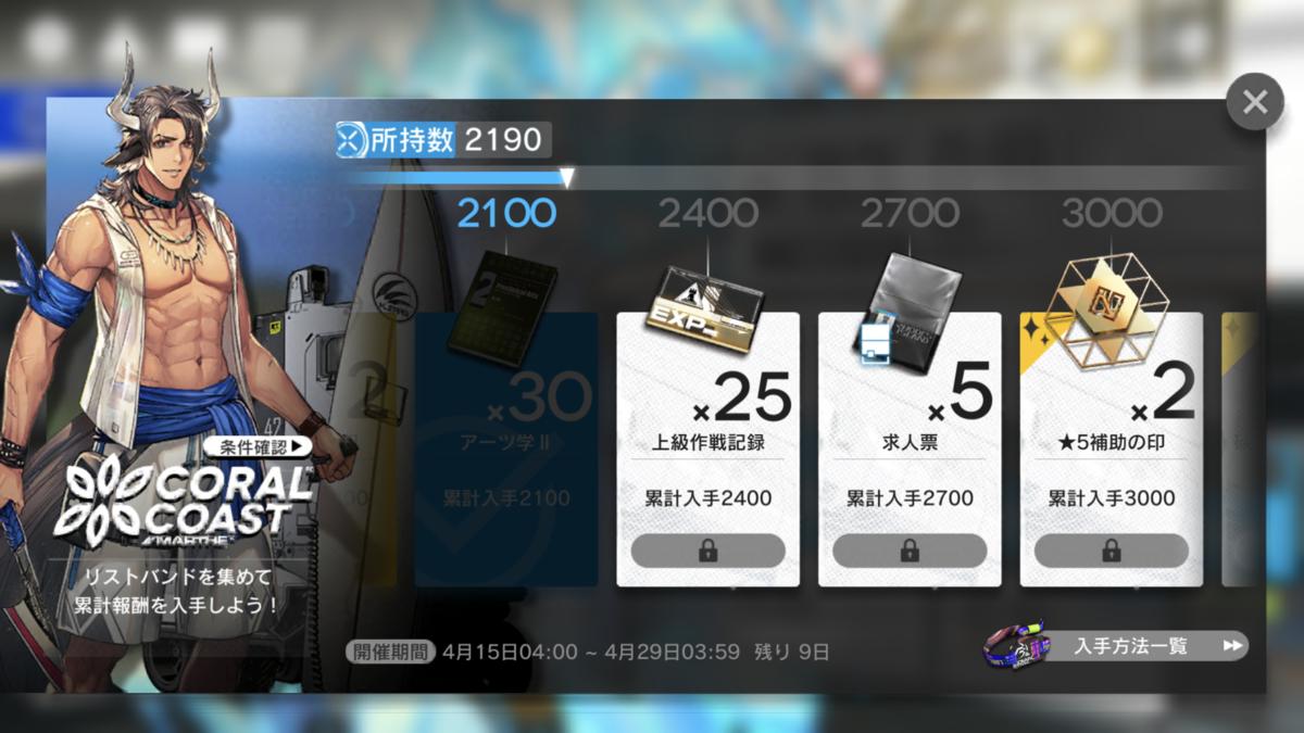 f:id:mochimochisakusaku:20200419235916p:plain