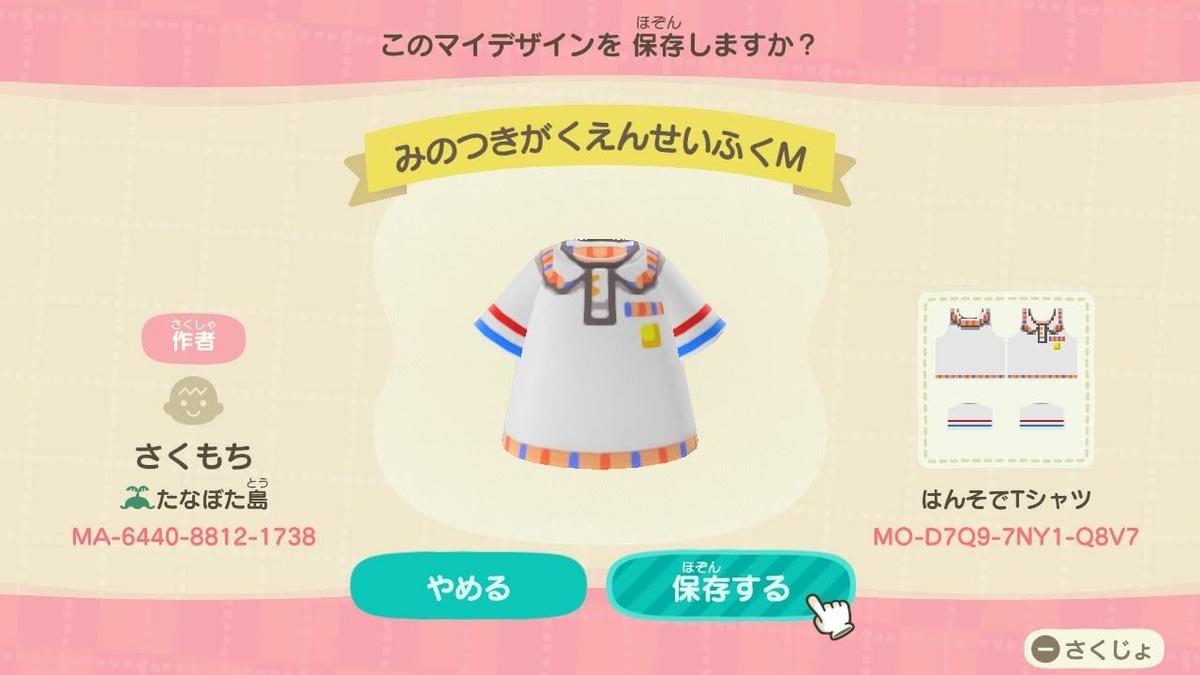 f:id:mochimochisakusaku:20200426182628j:plain