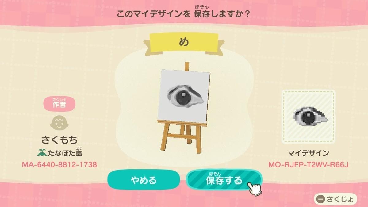 f:id:mochimochisakusaku:20200429120308j:plain