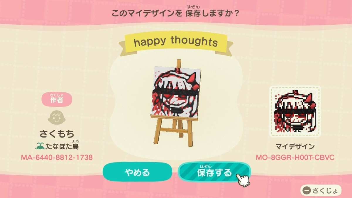 f:id:mochimochisakusaku:20200430214117j:plain