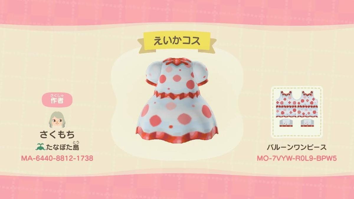 f:id:mochimochisakusaku:20200503233219j:plain