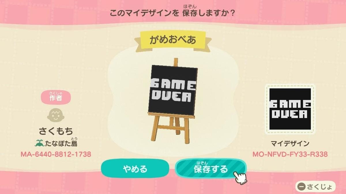 f:id:mochimochisakusaku:20200607214016j:plain