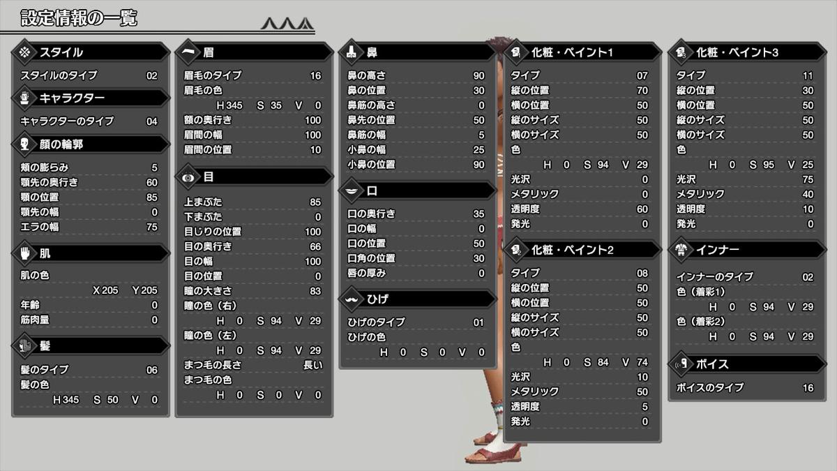 f:id:mochimochisakusaku:20210329001810j:plain