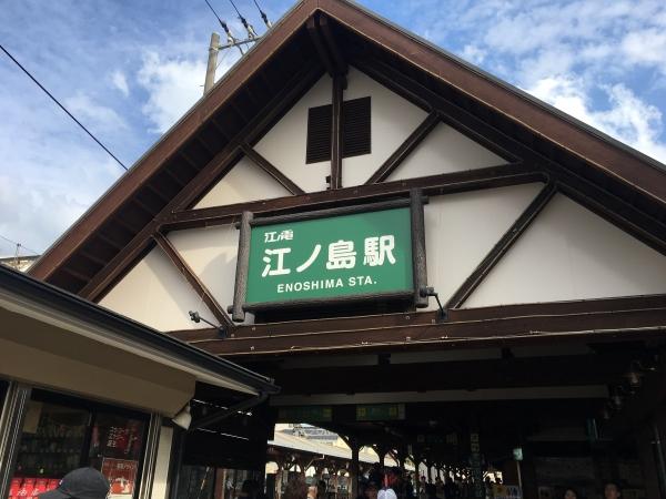 とびっちょ本店へは江ノ電にのって江ノ島駅へ