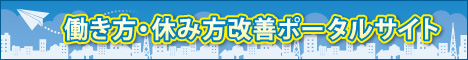 【厚生労働省】働き方・休み方改善ポータルサイト