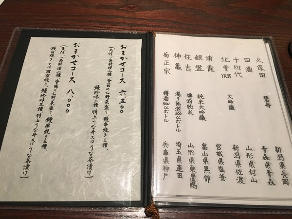 新宿うな鐵 (うなてつ)恵比寿店のコースメニュー