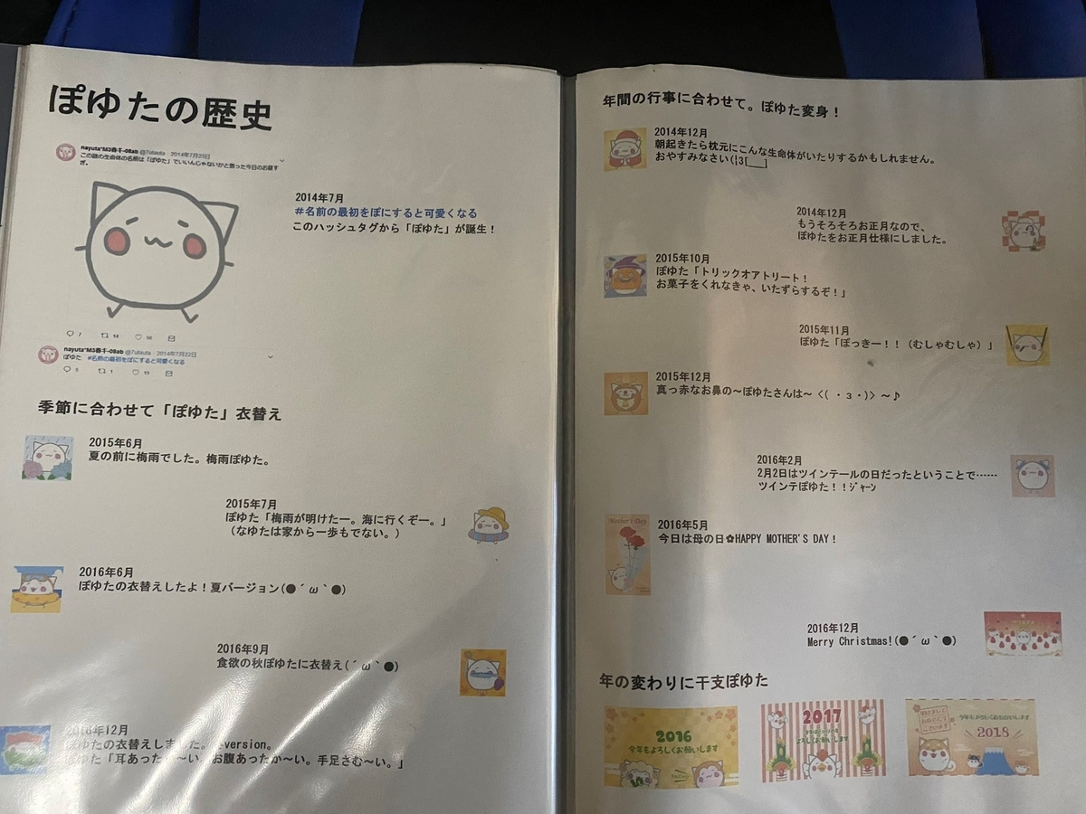 f:id:mochiyu7uta:20210617144029j:plain