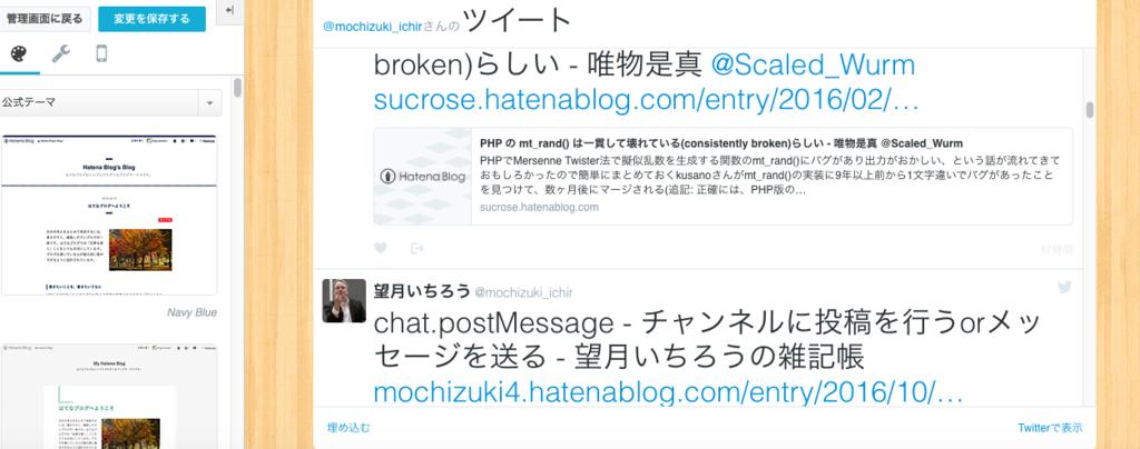 f:id:mochizuki_p:20161013164612p:plain