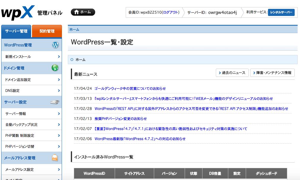 f:id:mochizuki_p:20170424185415p:plain