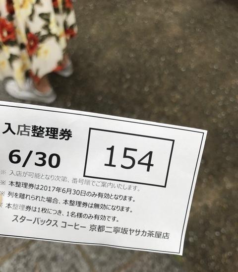 f:id:mochizuki_p:20170630175415j:plain