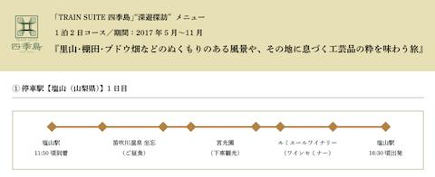 f:id:mochizuki_p:20170702223247p:plain