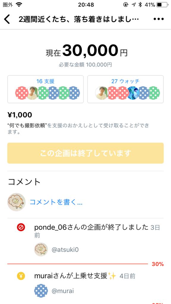 f:id:mockenbird1010:20180328035059p:plain
