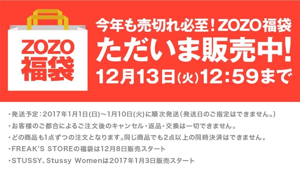 数量限定]ZOZOTOWN 福袋2017 本日販売開始!
