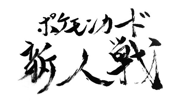 ポケモンカード新人戦
