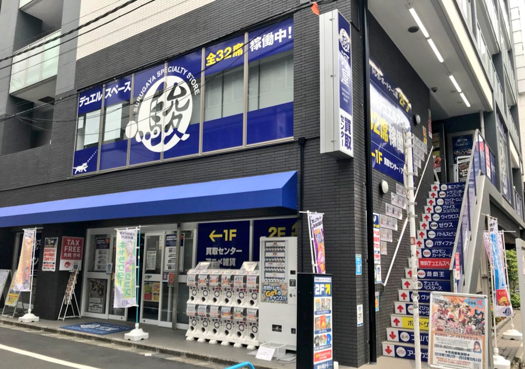 駿河屋秋葉原トレカ・ボードゲーム館