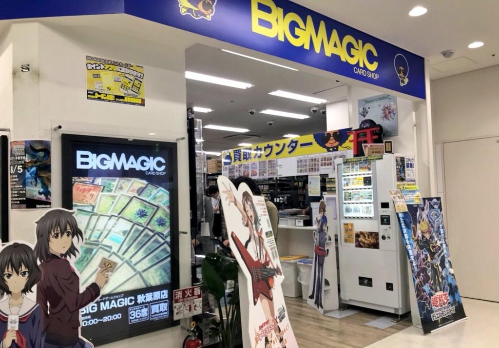 BIG・MAGIC 秋葉原店