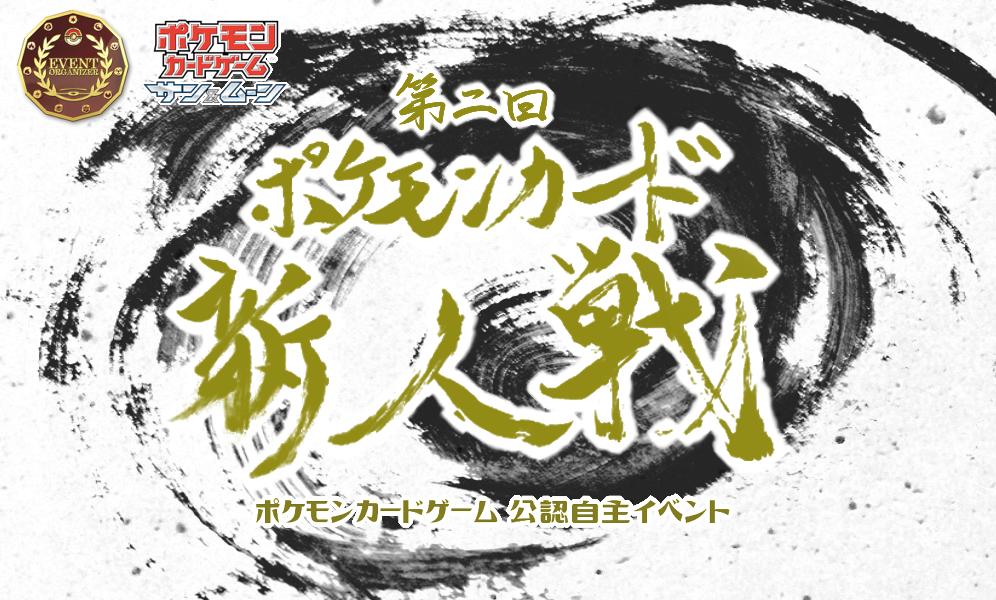第二回ポケモンカード新人戦 width=