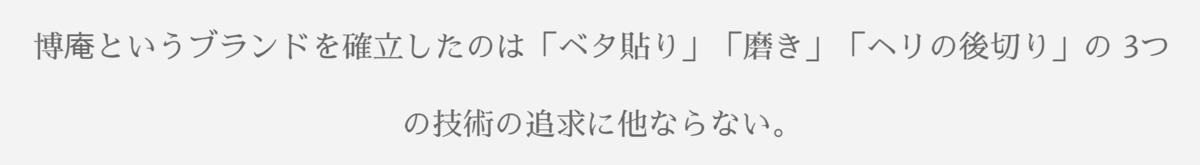 f:id:mocobuta:20200322144352p:plain