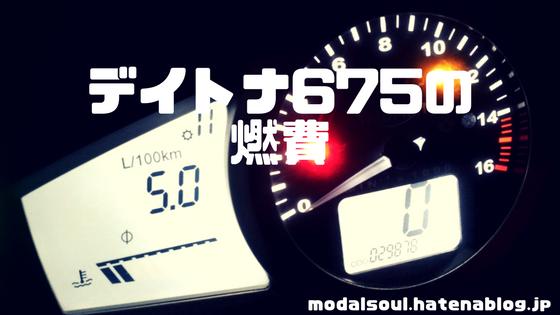 f:id:modal_soul:20180228004653p:plain