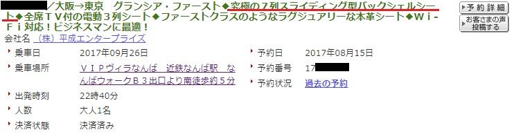 f:id:modelmie:20170930201710j:plain