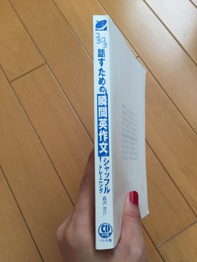 f:id:moeko1205:20170802100632j:plain
