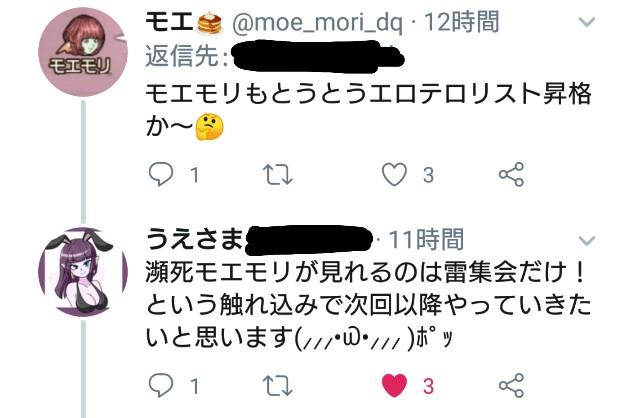 f:id:moemori_dayo:20191212202631j:image