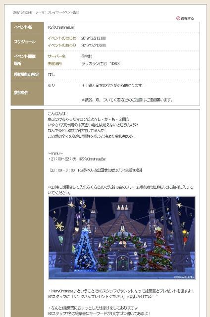 f:id:moemori_dayo:20191222154348j:image
