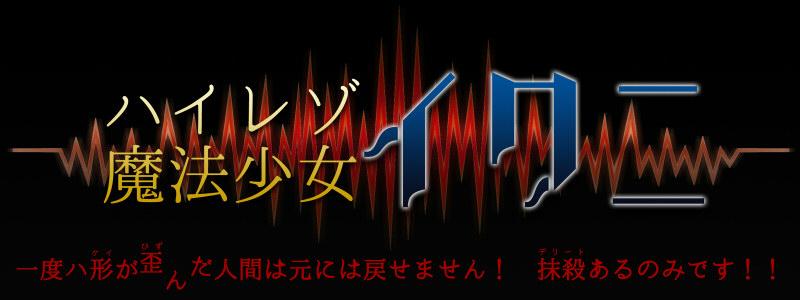 f:id:moetsukiro:20150916101824j:plain